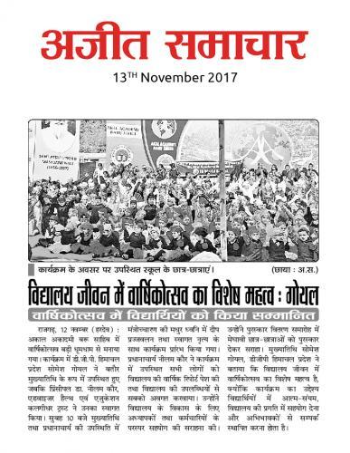 Ajit Samachar Dossier