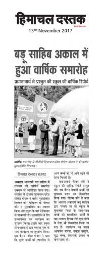 Himachal Dastak Dossier