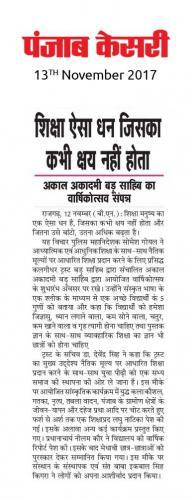 Punjab Kesari Dossier
