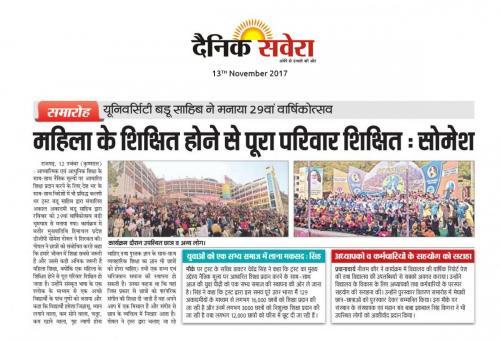 Press coverage for annual day